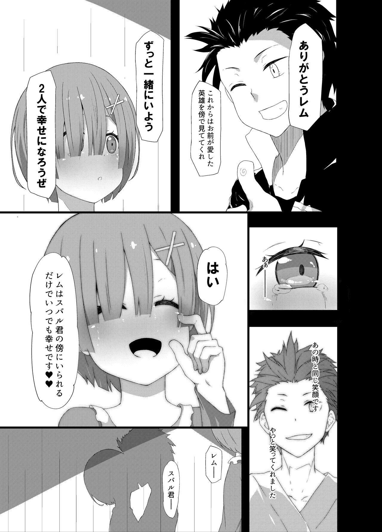 Natsuki Rem 6