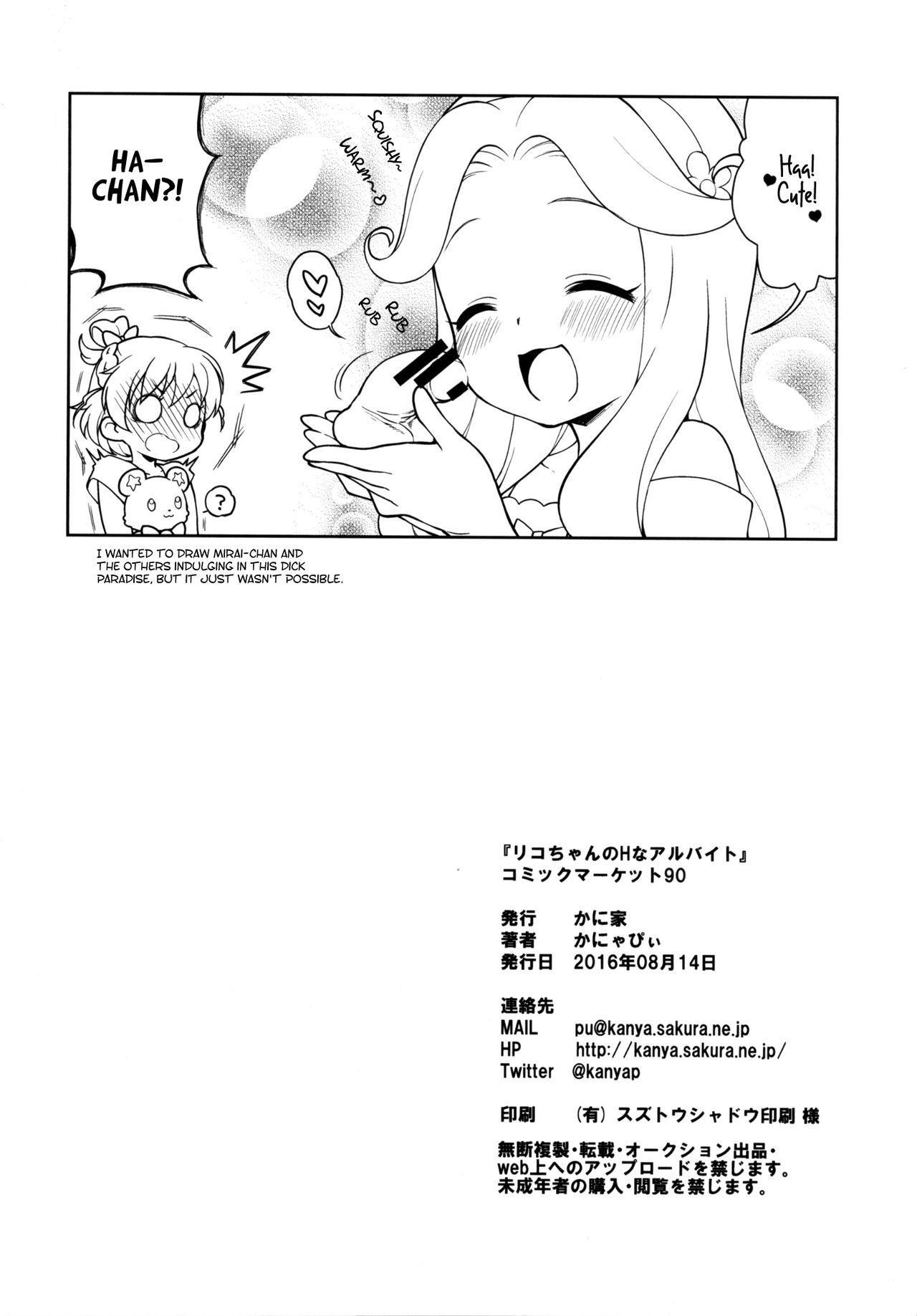 Riko-chan no H na Arbeit 24
