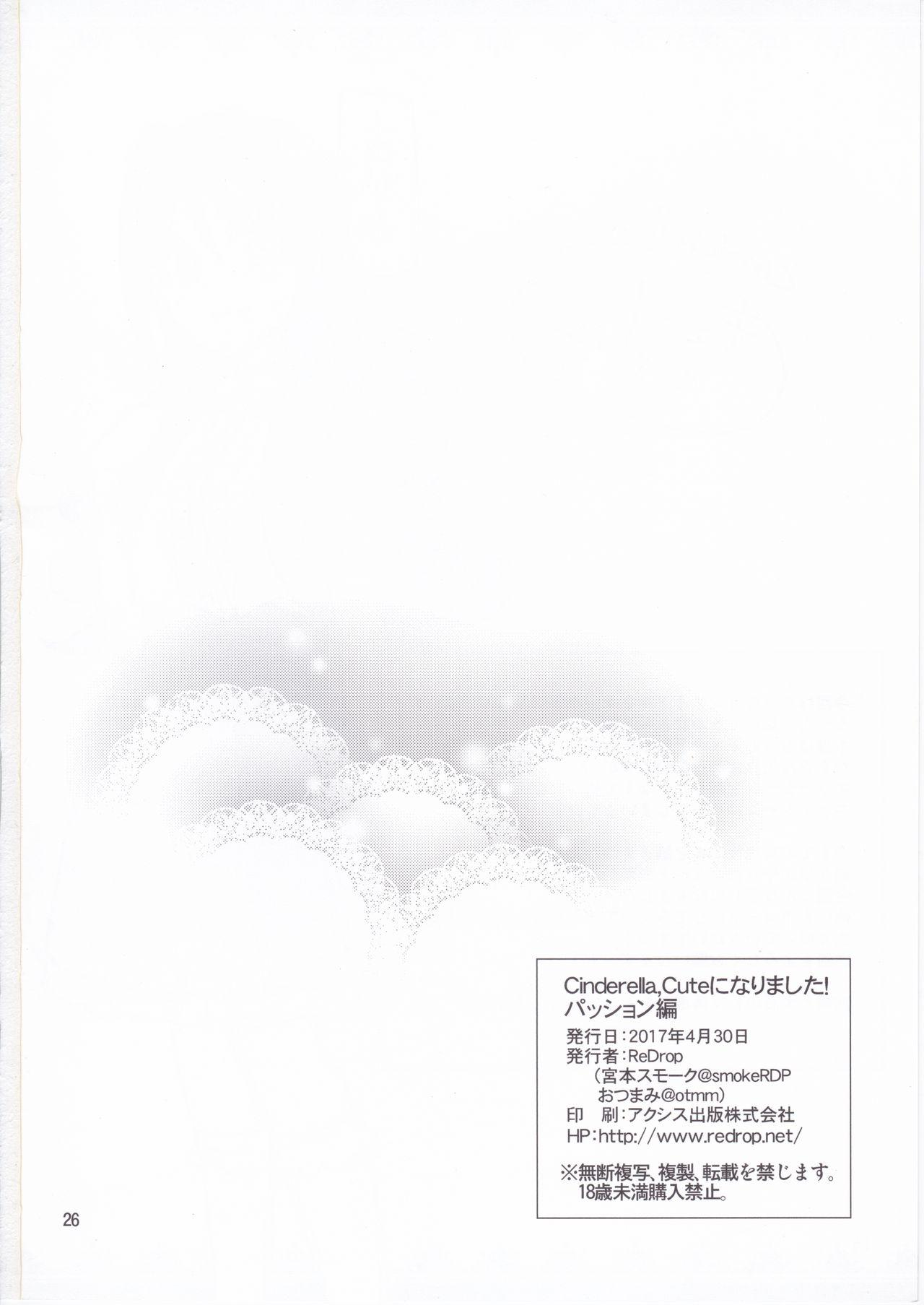 Cinderella, Cute ni Narimashita! Passion Hen 25