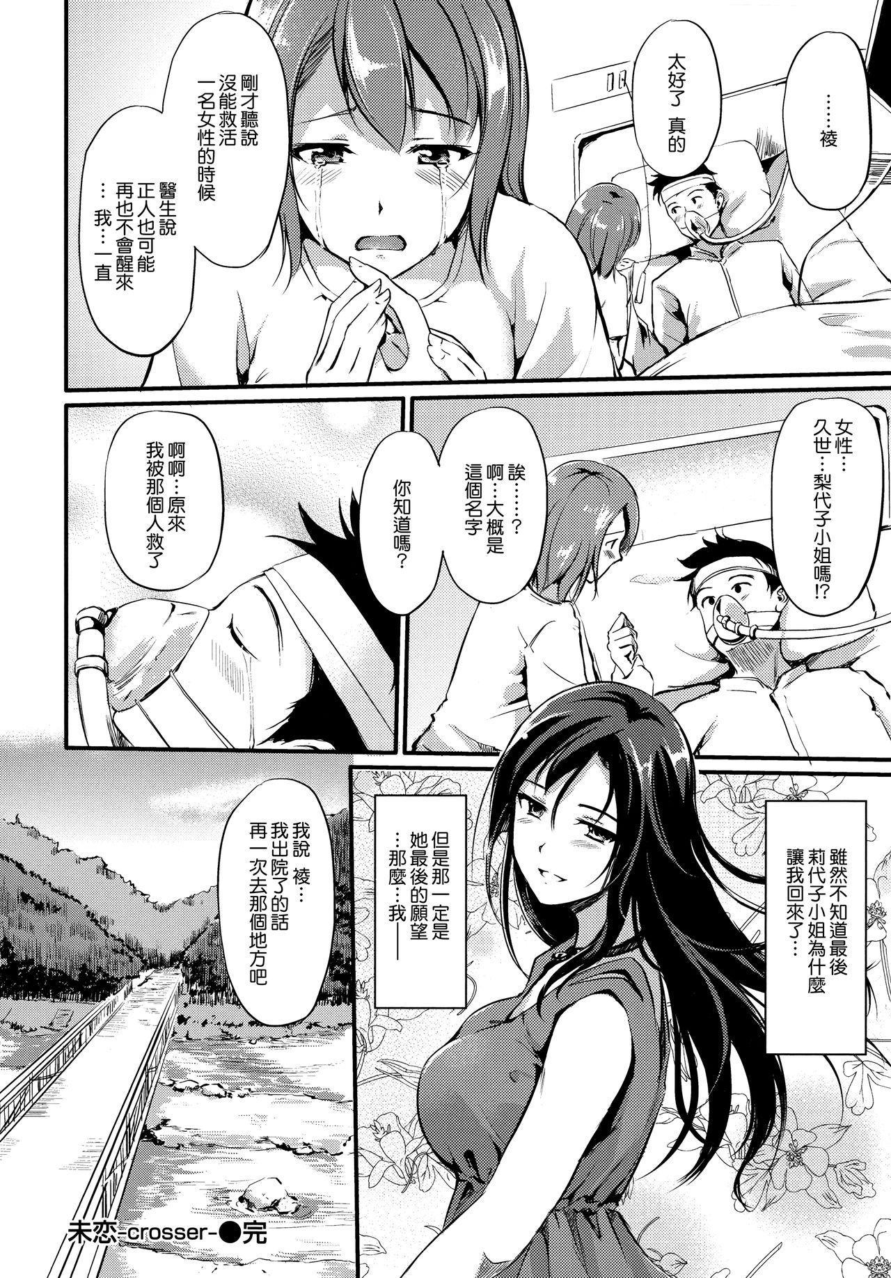 Kimagure Hanabira + Toranoana Leaflet 174