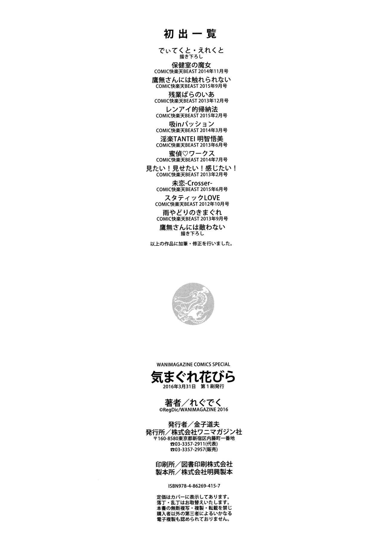 Kimagure Hanabira + Toranoana Leaflet 218