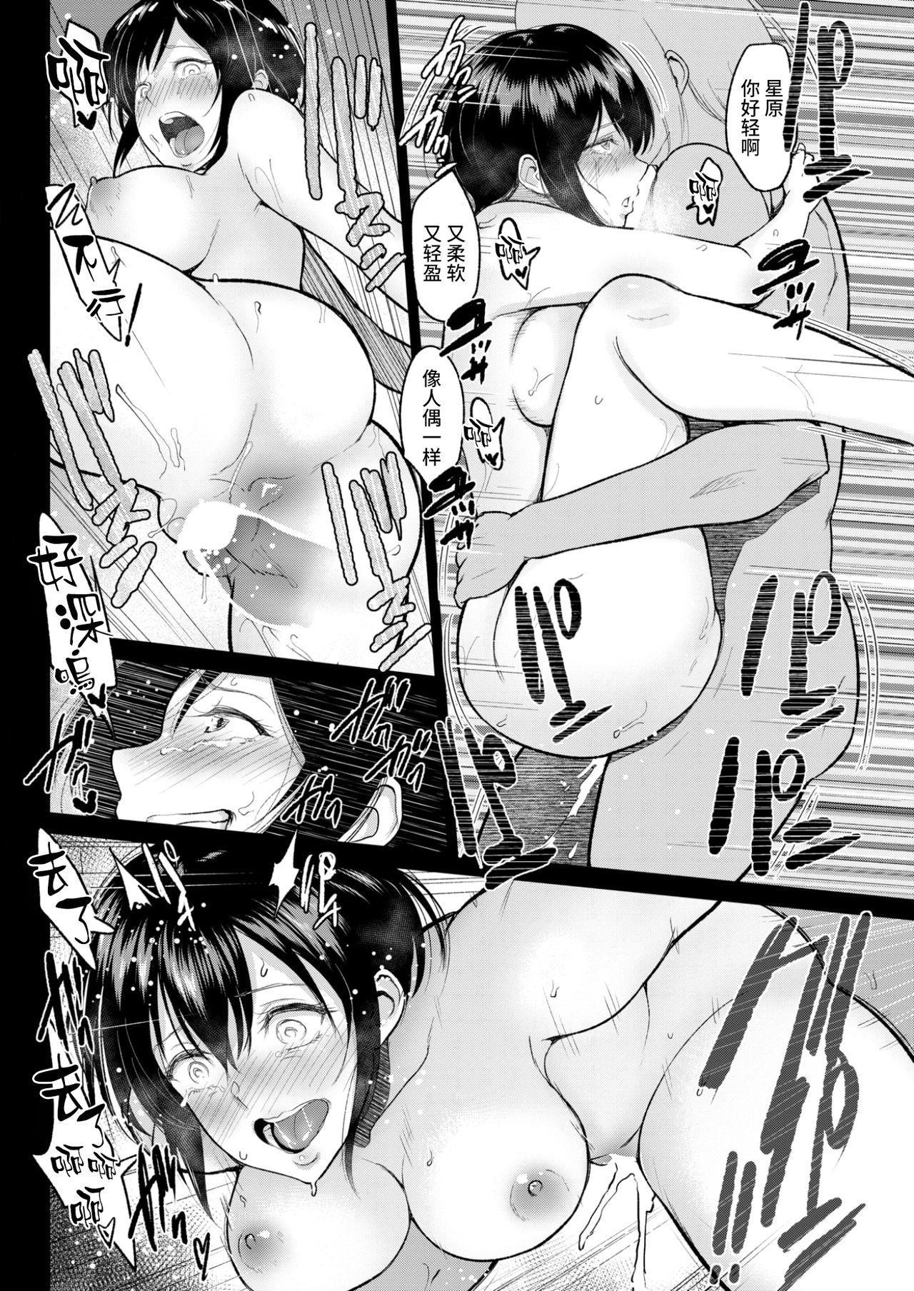 Tomodachi Sotsugyou 14