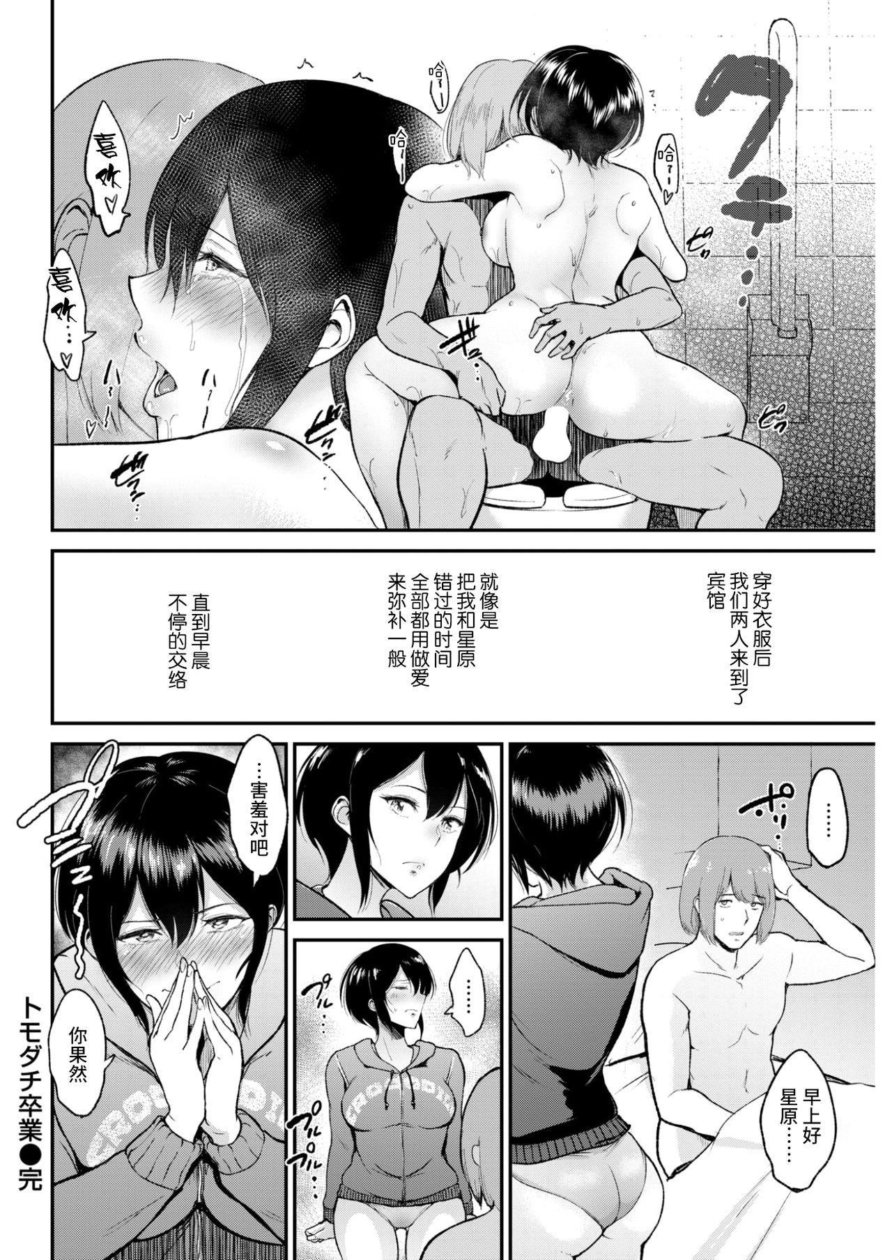 Tomodachi Sotsugyou 16