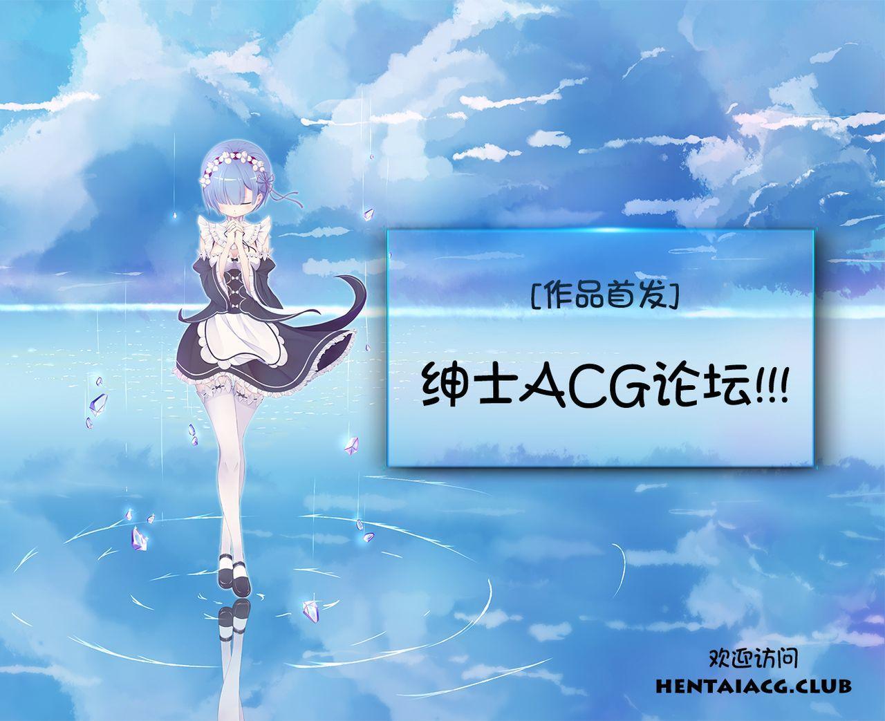 Rem kara Hajimeru Icha Love Seikatsu 21