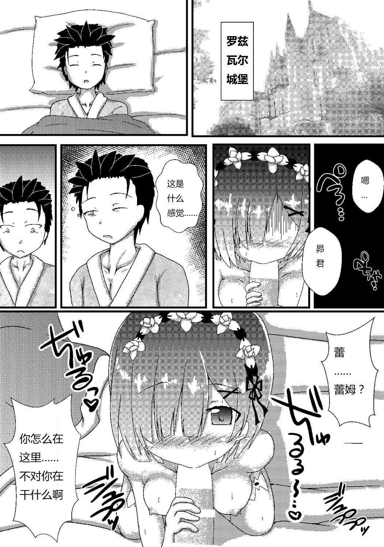Rem kara Hajimeru Icha Love Seikatsu 2