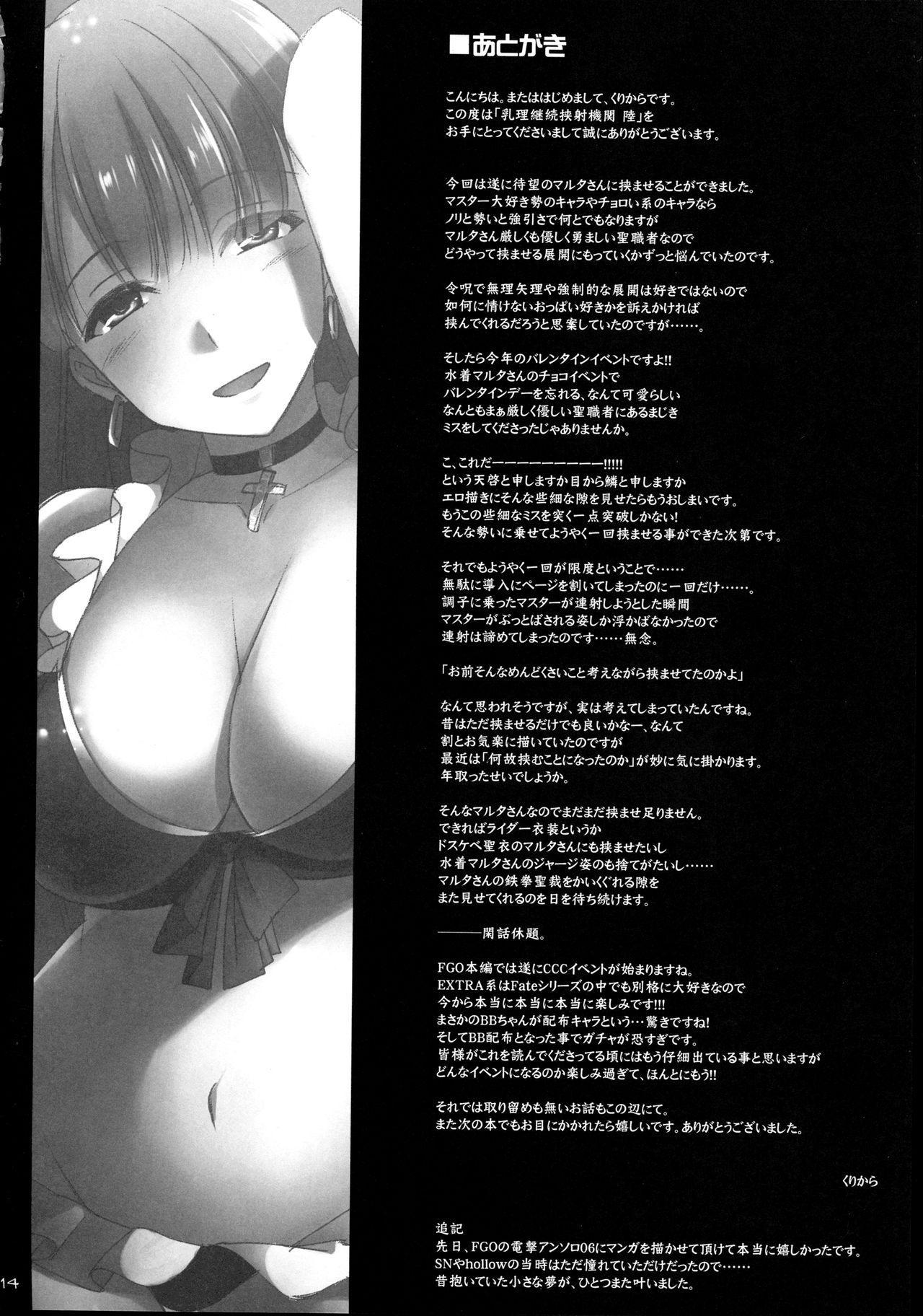 Nyuuri Keizoku Kyousha Kikan Roku 12