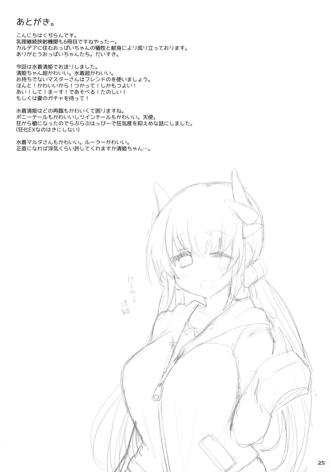 Nyuuri Keizoku Kyousha Kikan Roku 23