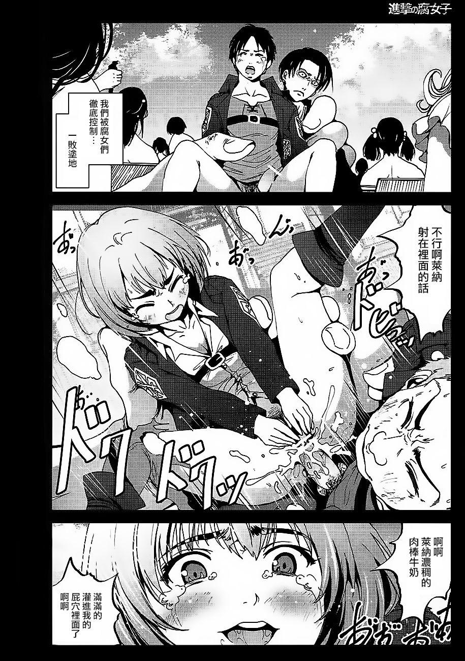 Shingeki no Fujoshi 21