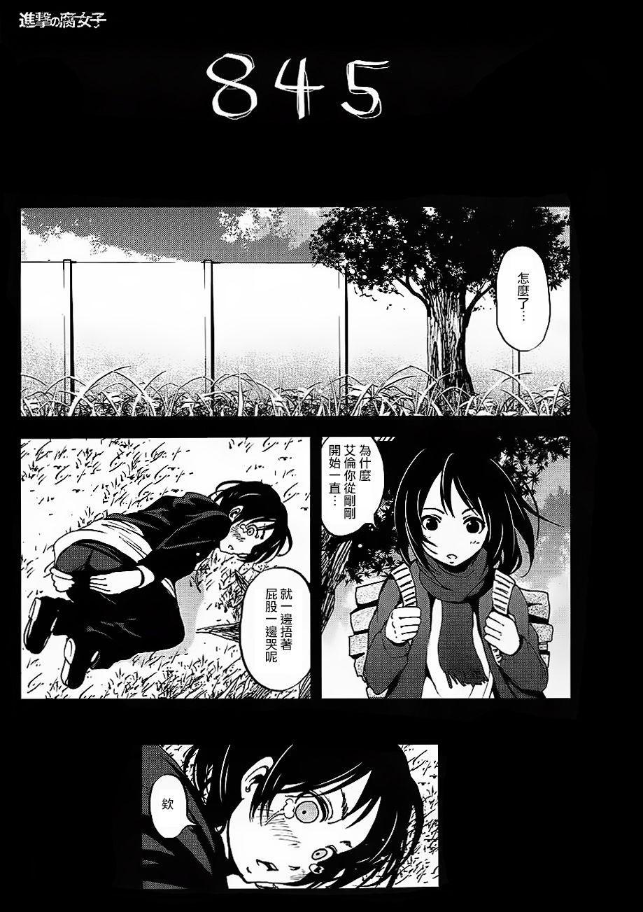 Shingeki no Fujoshi 22