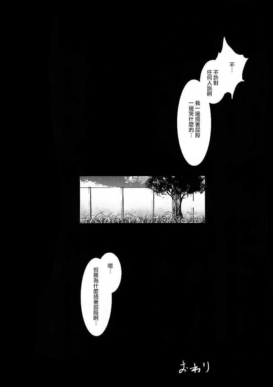 Shingeki no Fujoshi 23