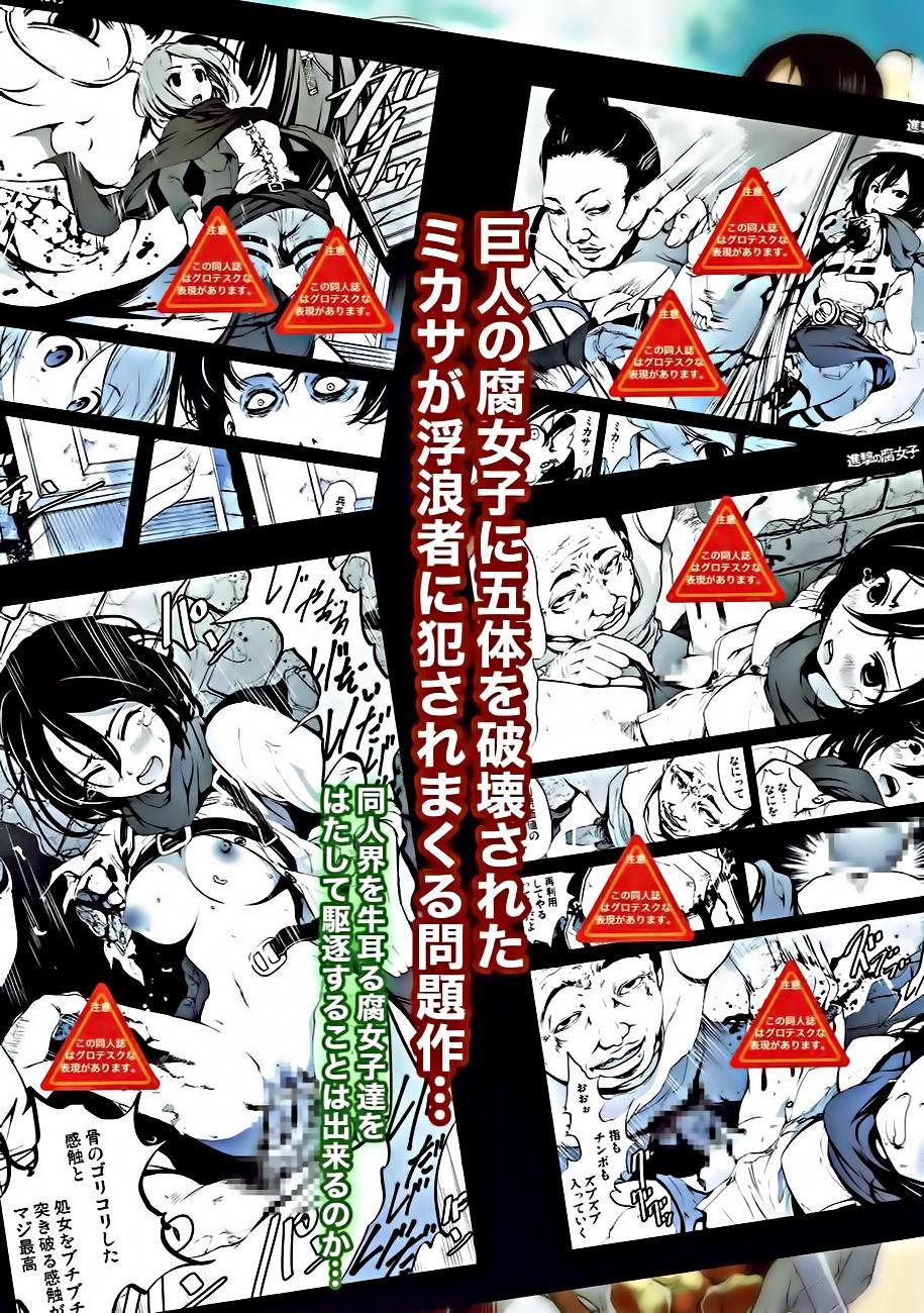 Shingeki no Fujoshi 26