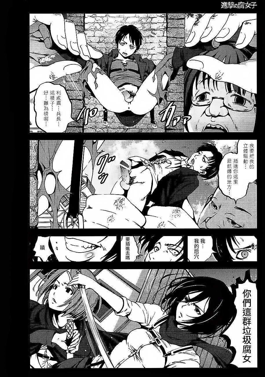Shingeki no Fujoshi 7