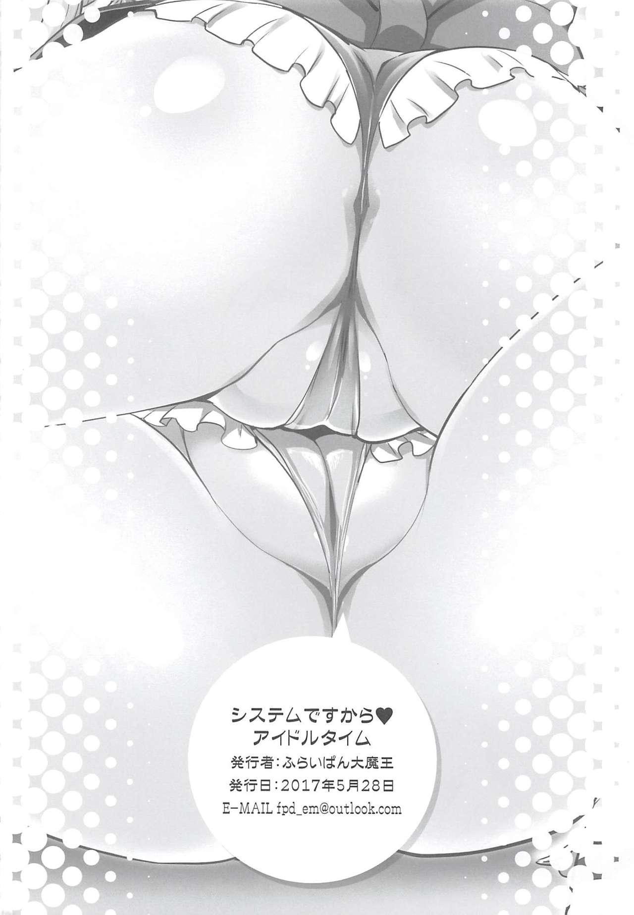 System Desukara Idol Time 16