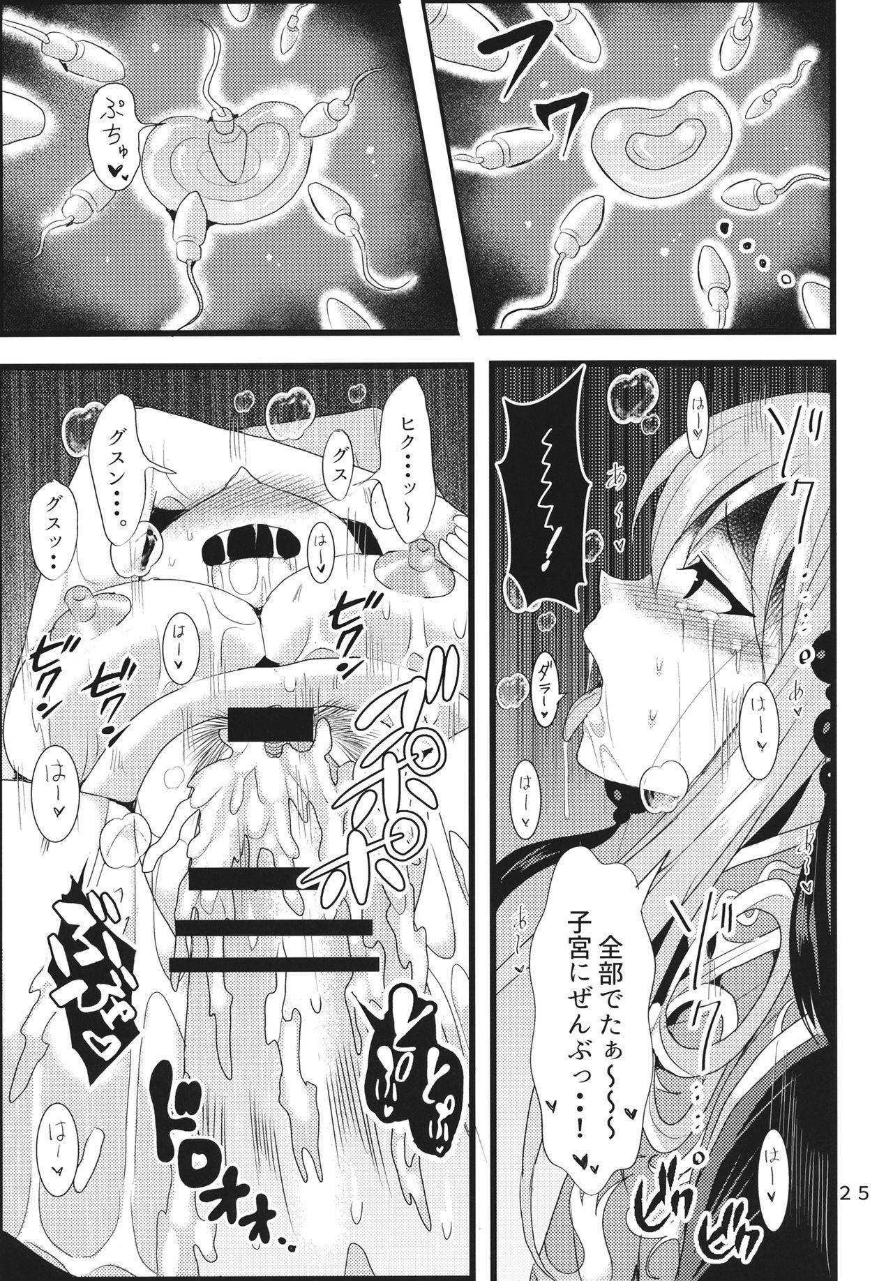 Hayashite Junko-sama! 23