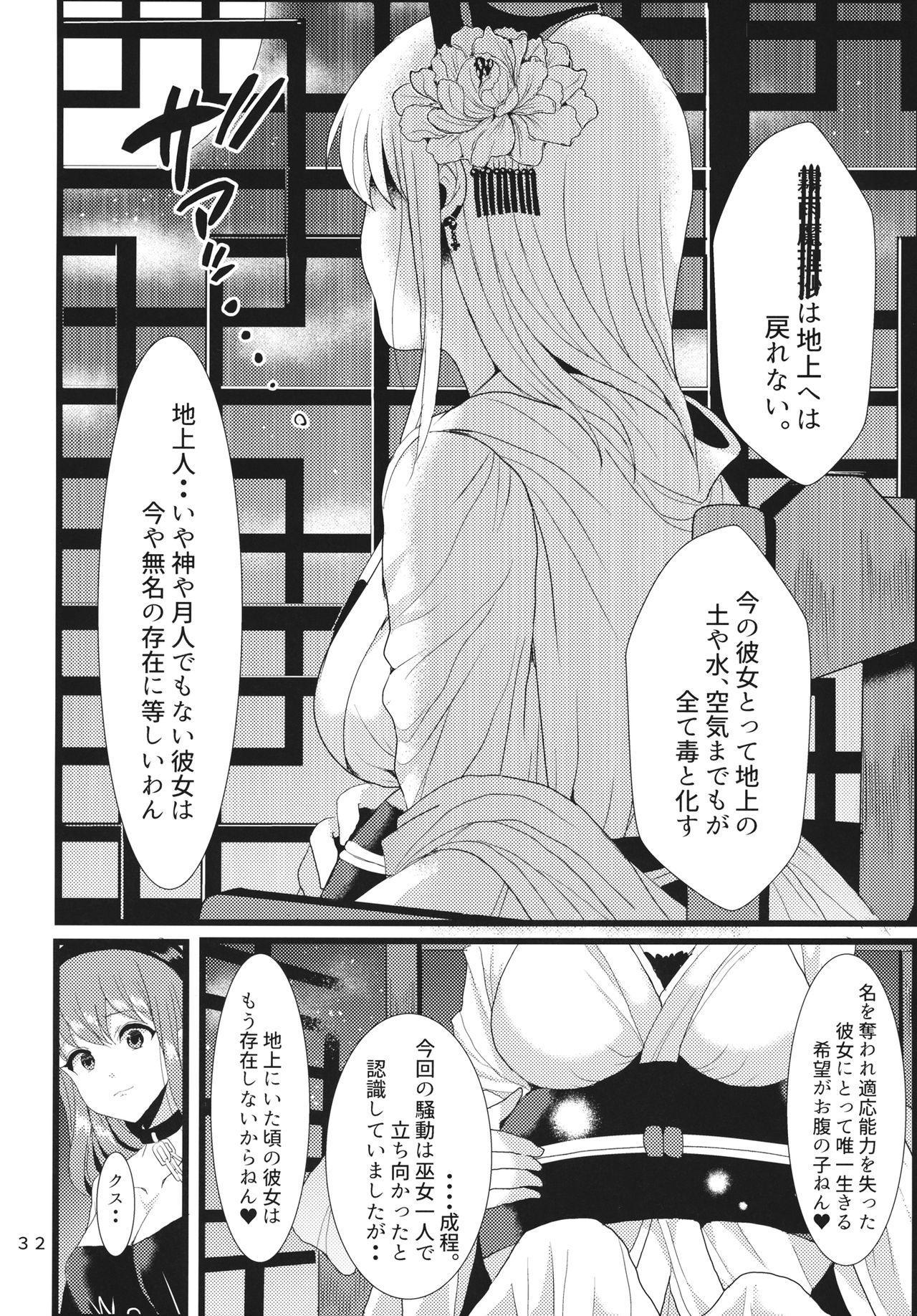 Hayashite Junko-sama! 30