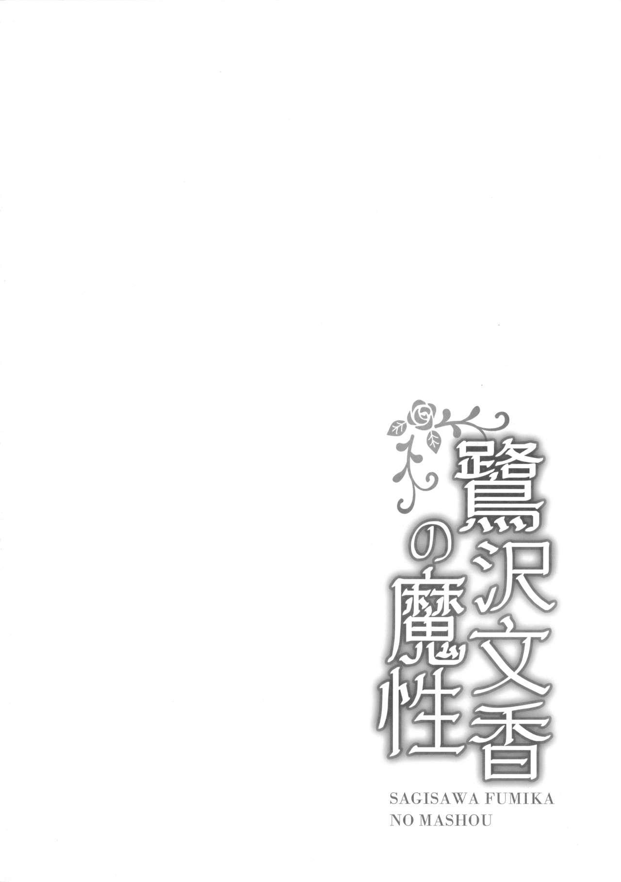 Sagisawa Fumika no Mashou 2