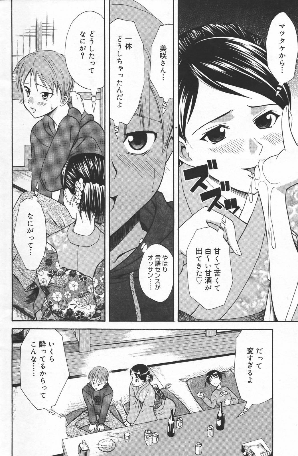 Manga Bangaichi 2007-03 99