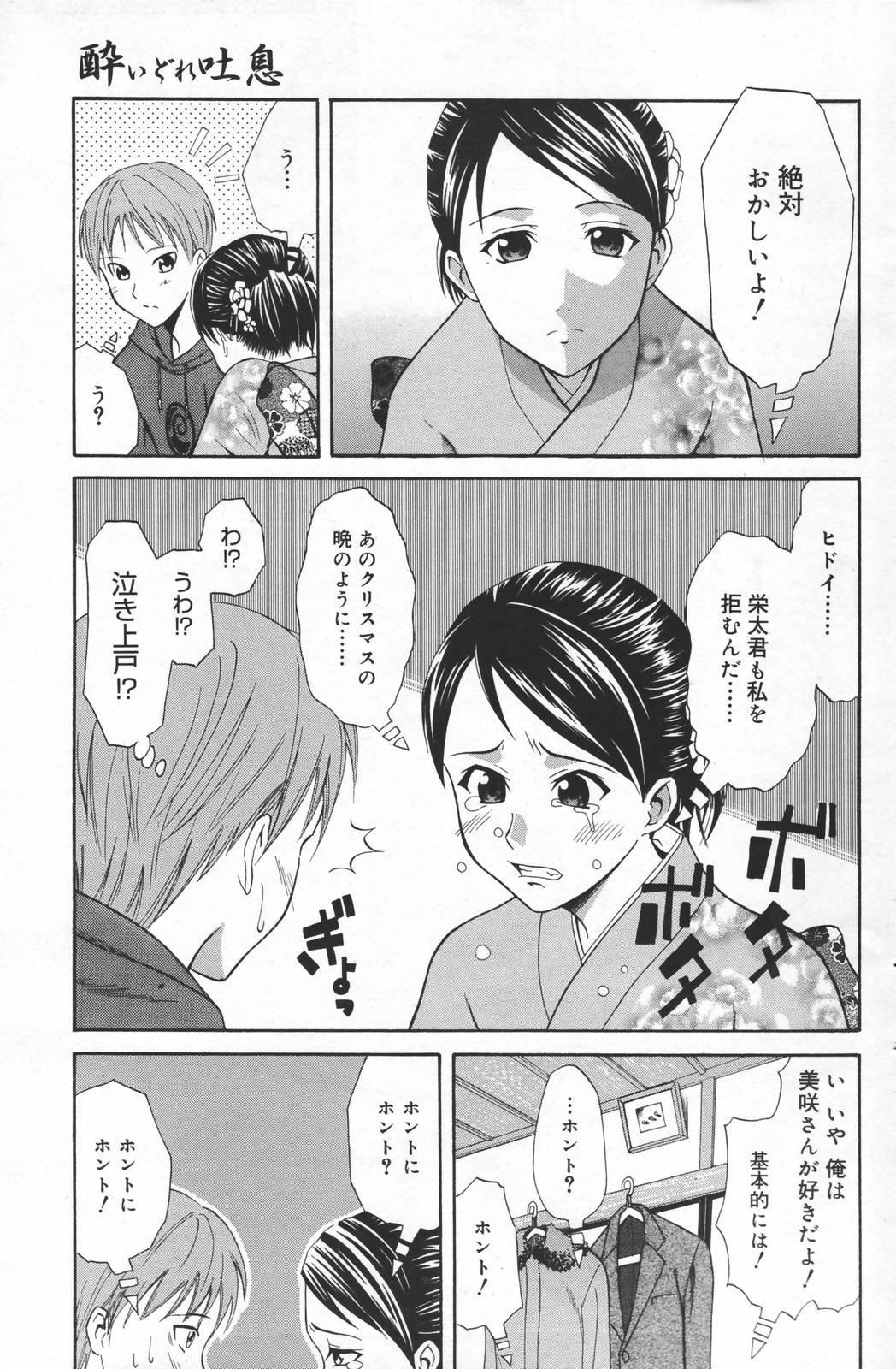 Manga Bangaichi 2007-03 100