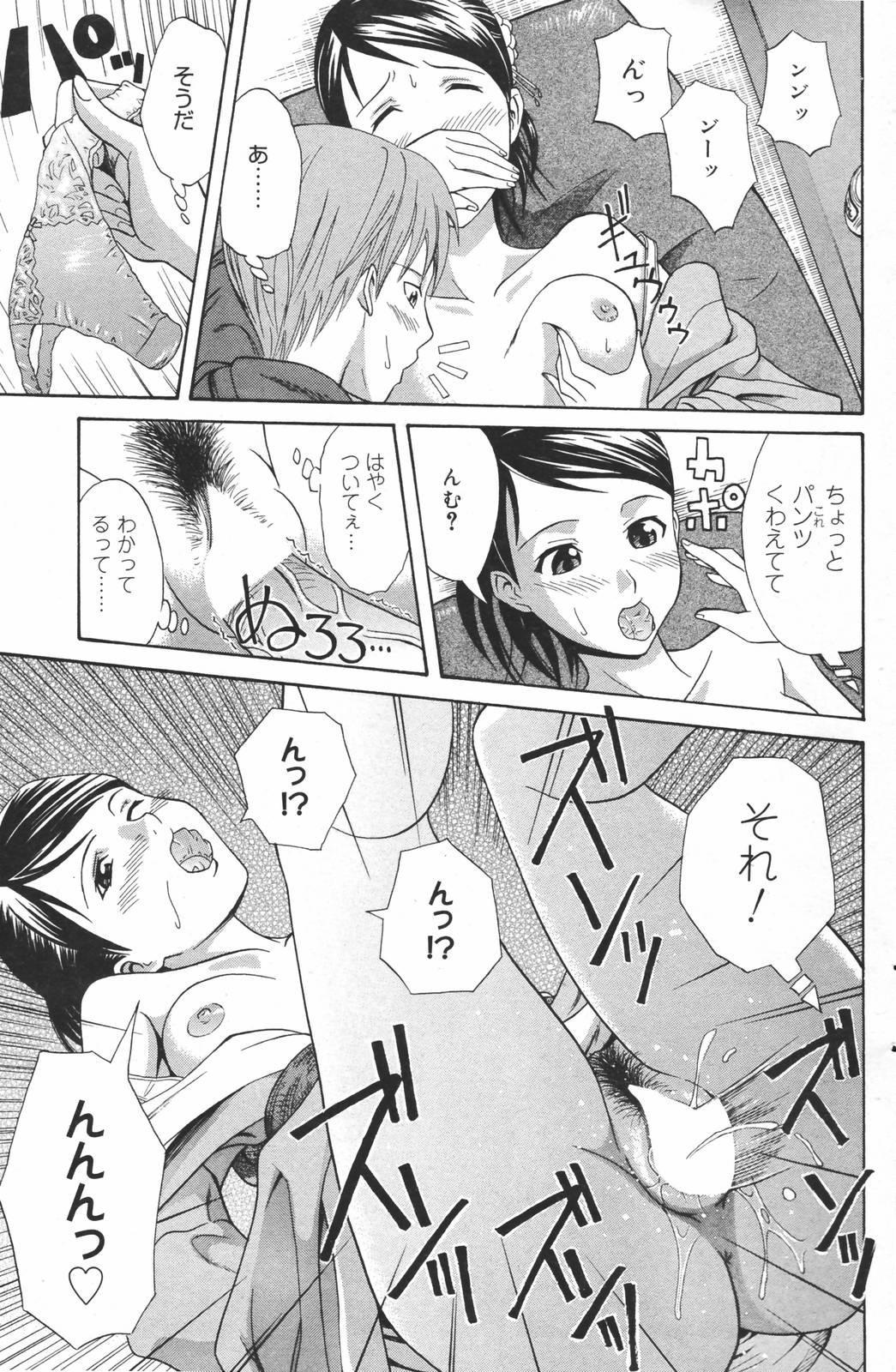 Manga Bangaichi 2007-03 106