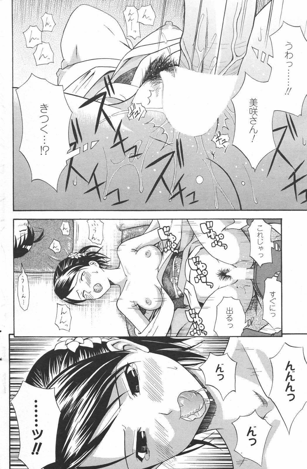 Manga Bangaichi 2007-03 107