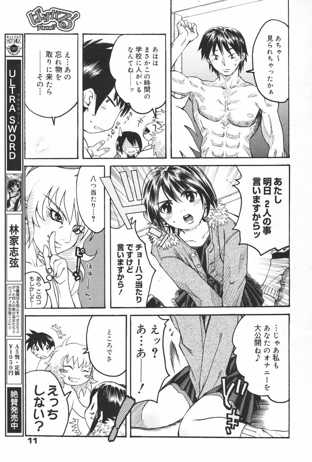 Manga Bangaichi 2007-03 10