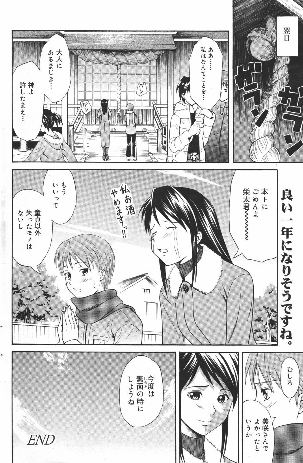 Manga Bangaichi 2007-03 109