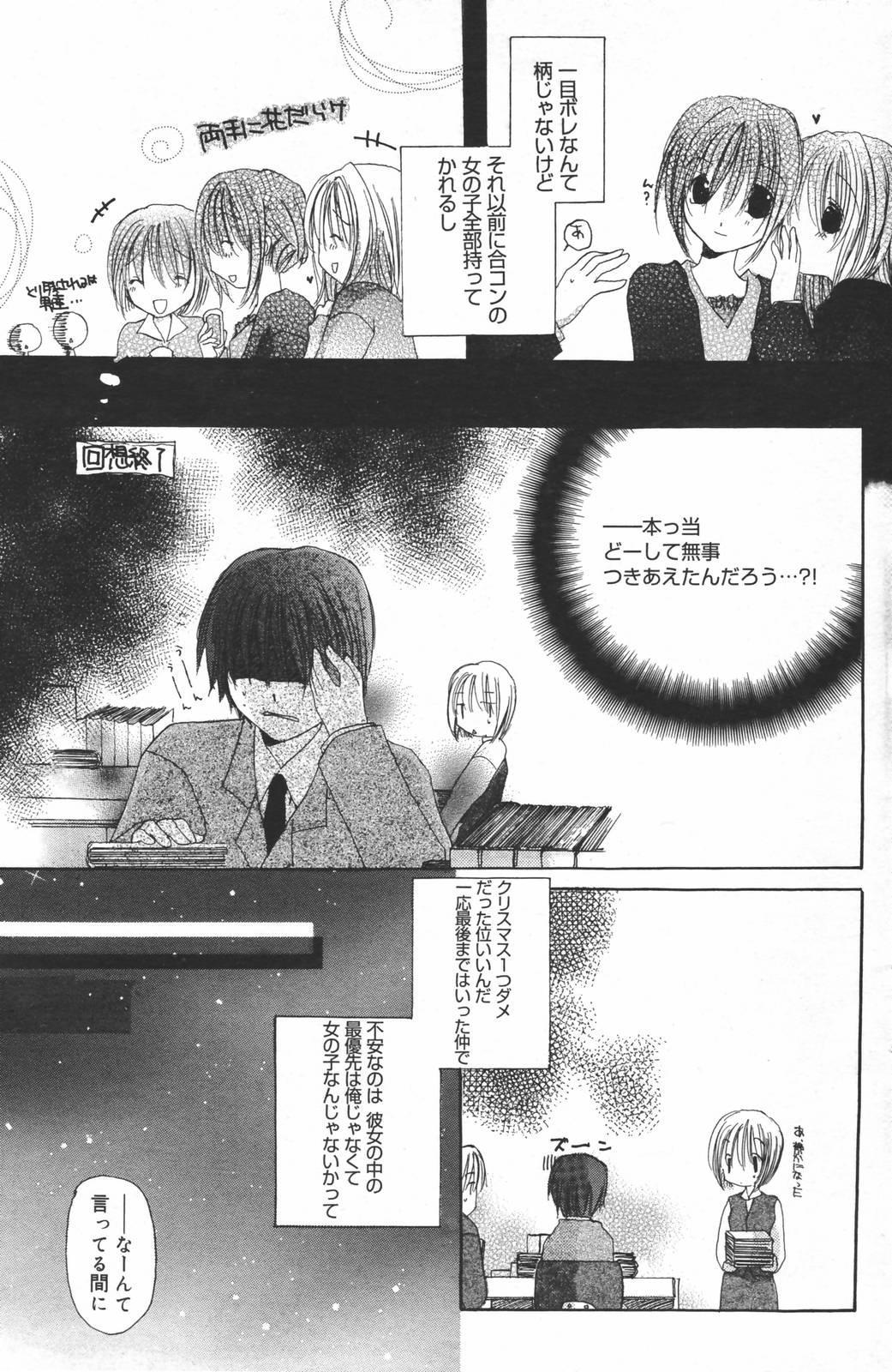 Manga Bangaichi 2007-03 112
