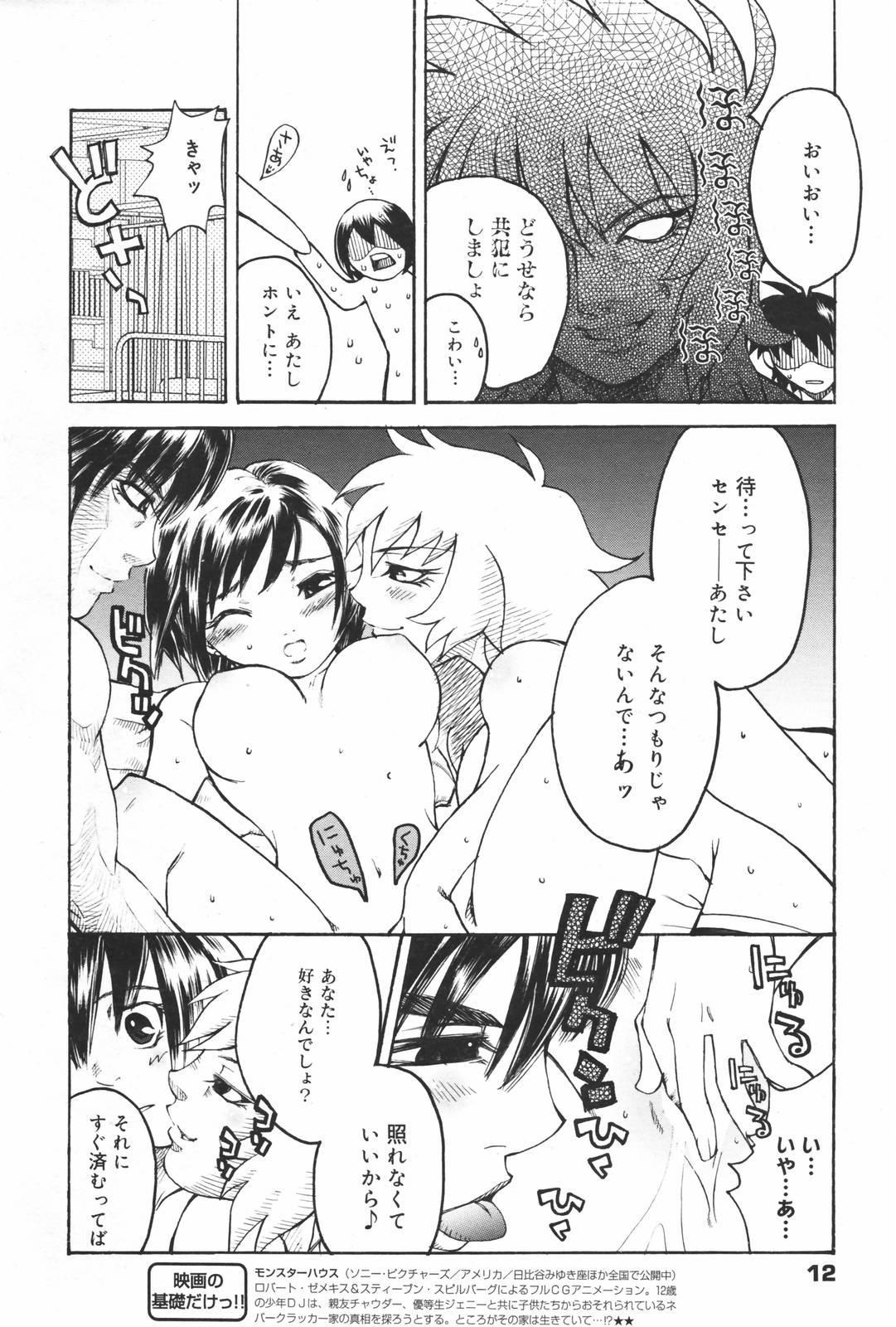 Manga Bangaichi 2007-03 11