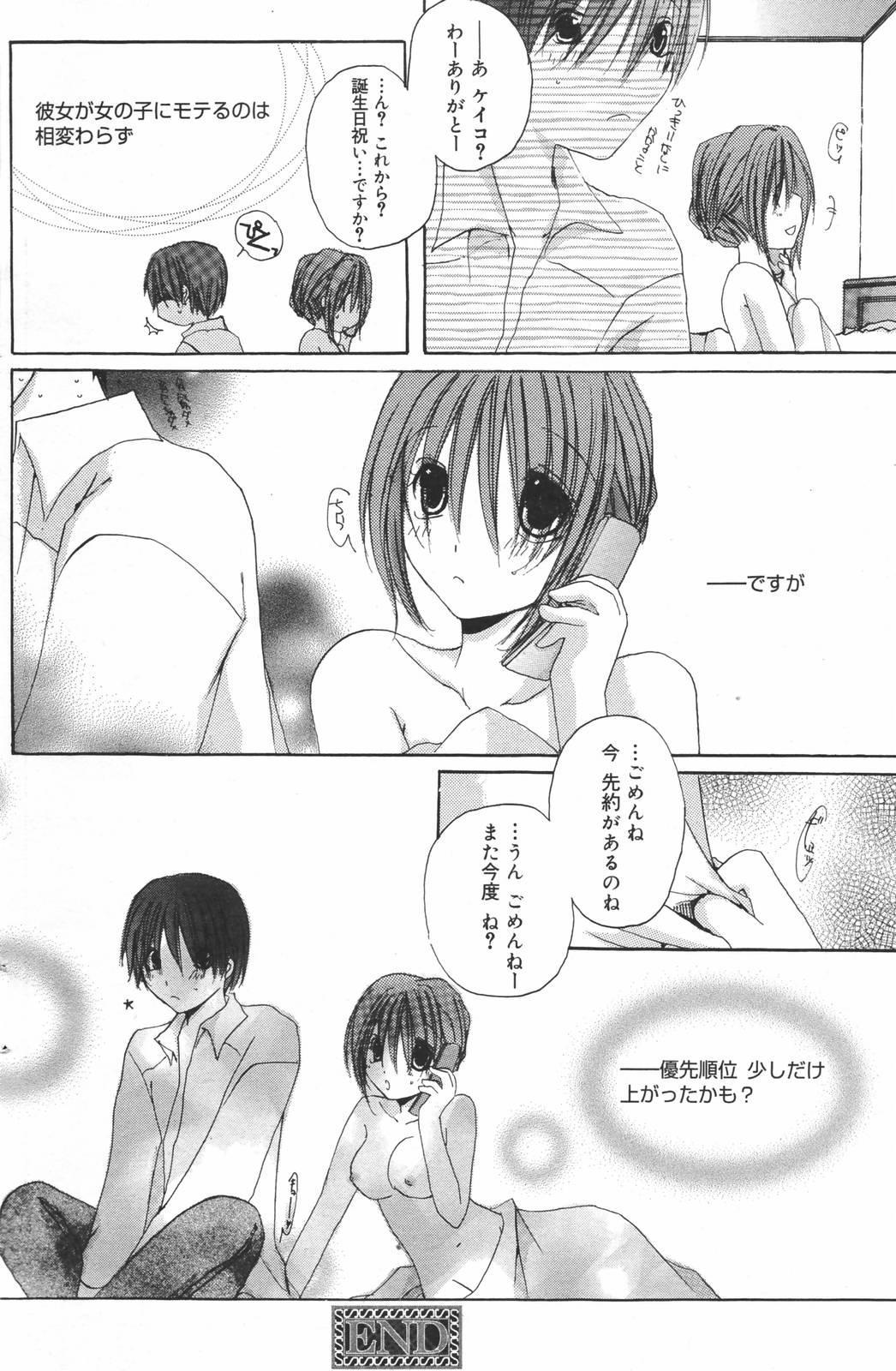 Manga Bangaichi 2007-03 125