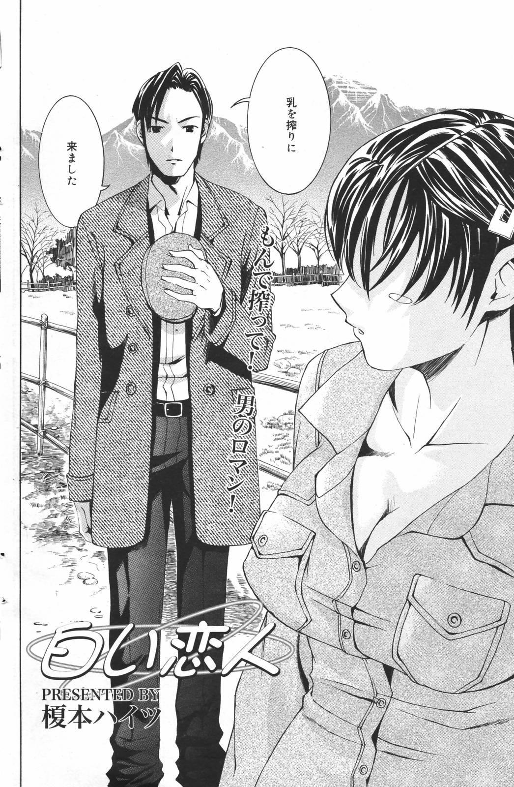 Manga Bangaichi 2007-03 127