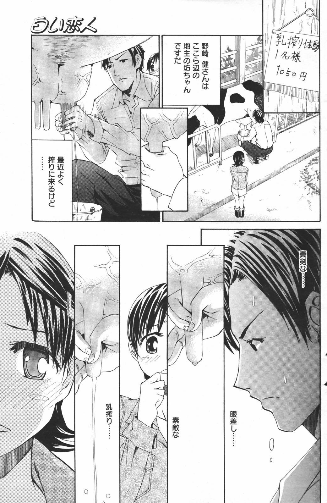 Manga Bangaichi 2007-03 128