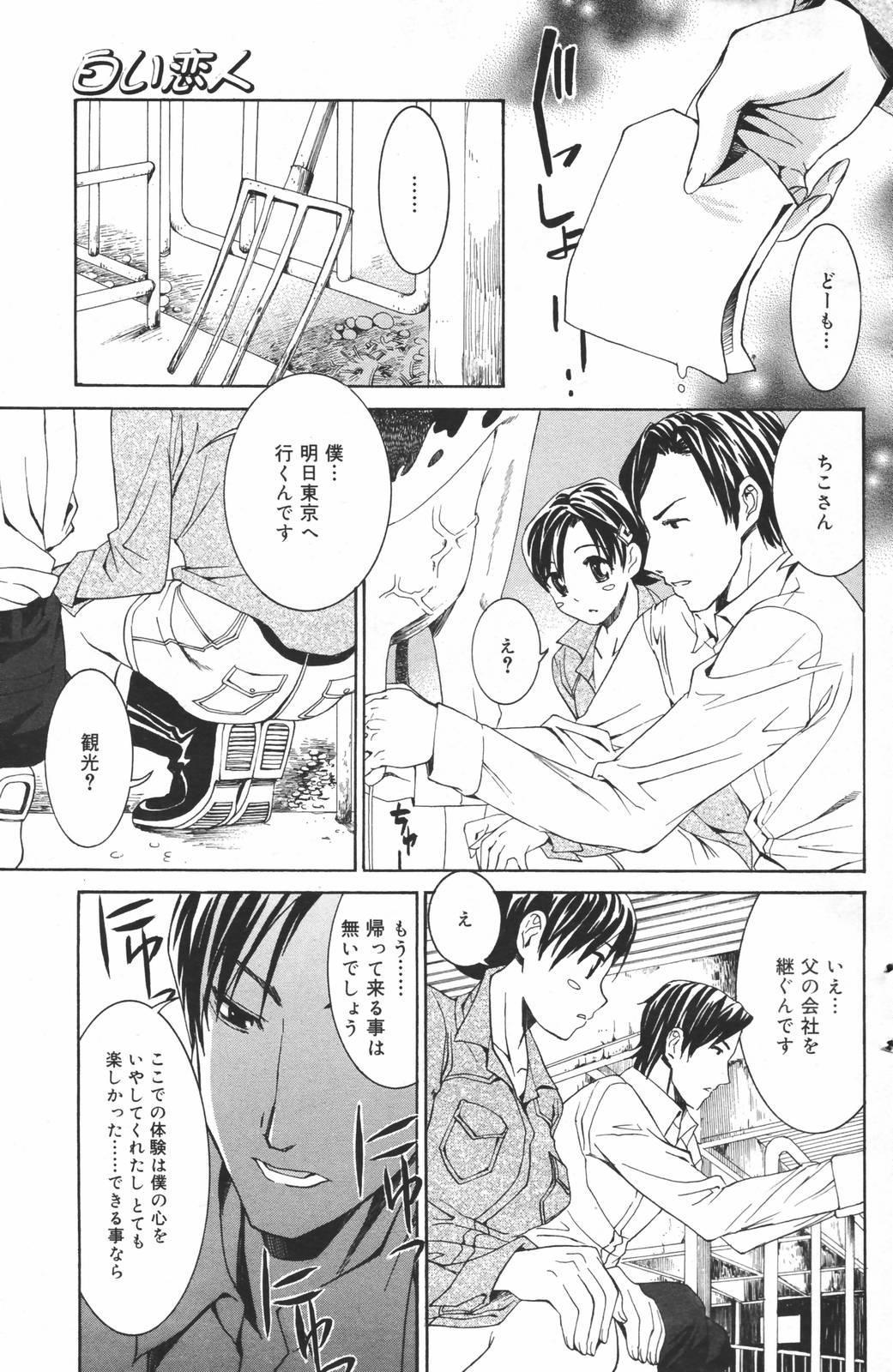Manga Bangaichi 2007-03 132