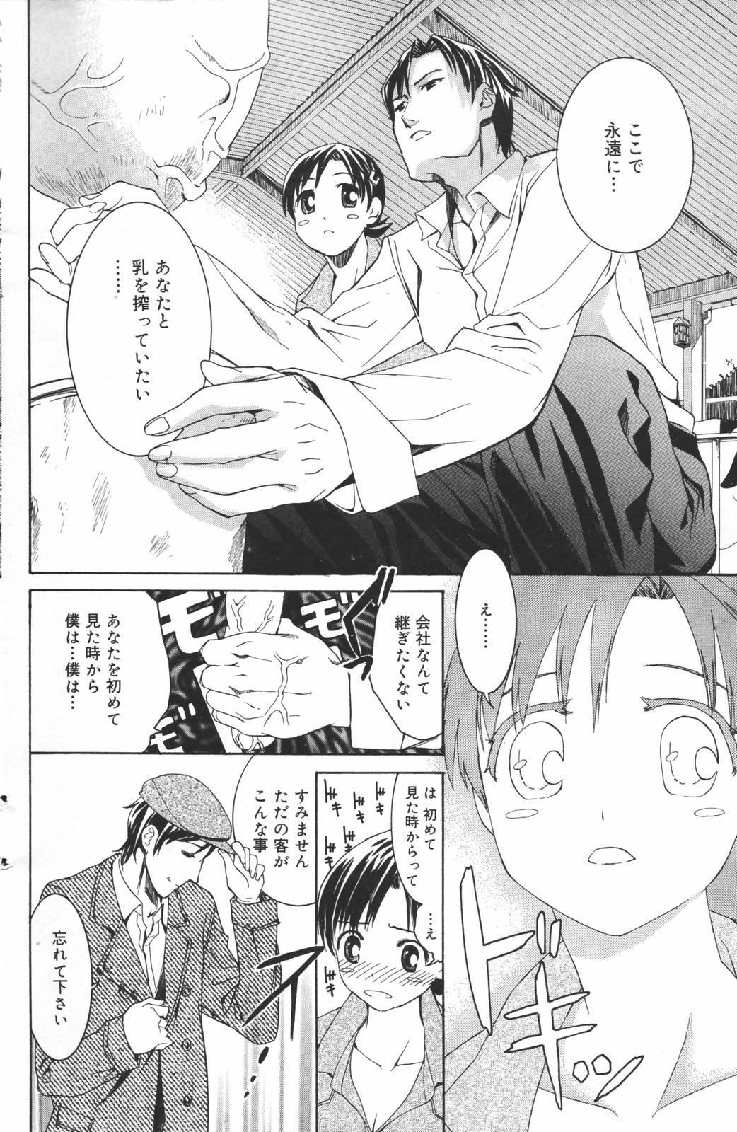 Manga Bangaichi 2007-03 133