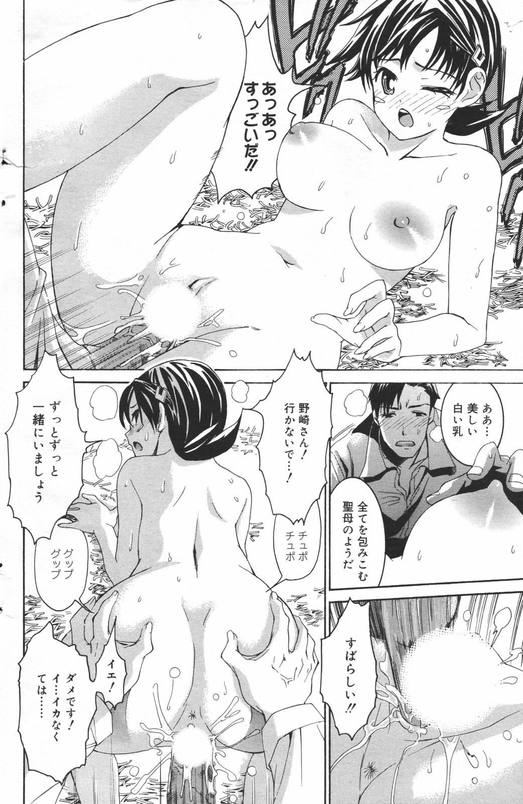 Manga Bangaichi 2007-03 139