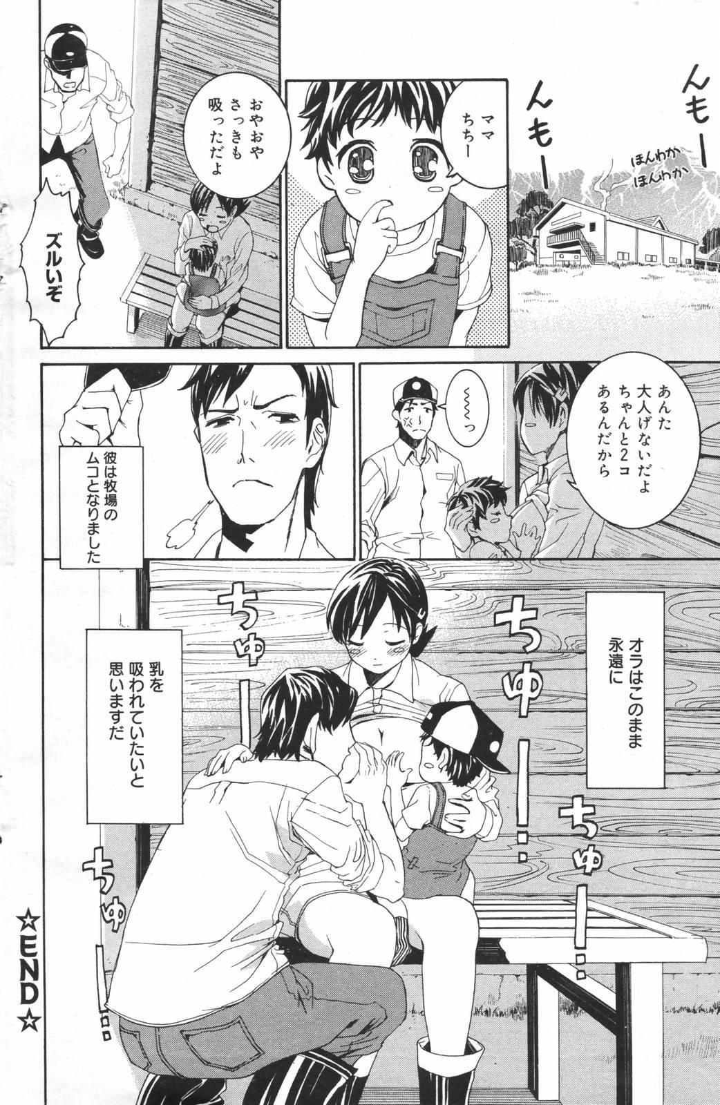 Manga Bangaichi 2007-03 141