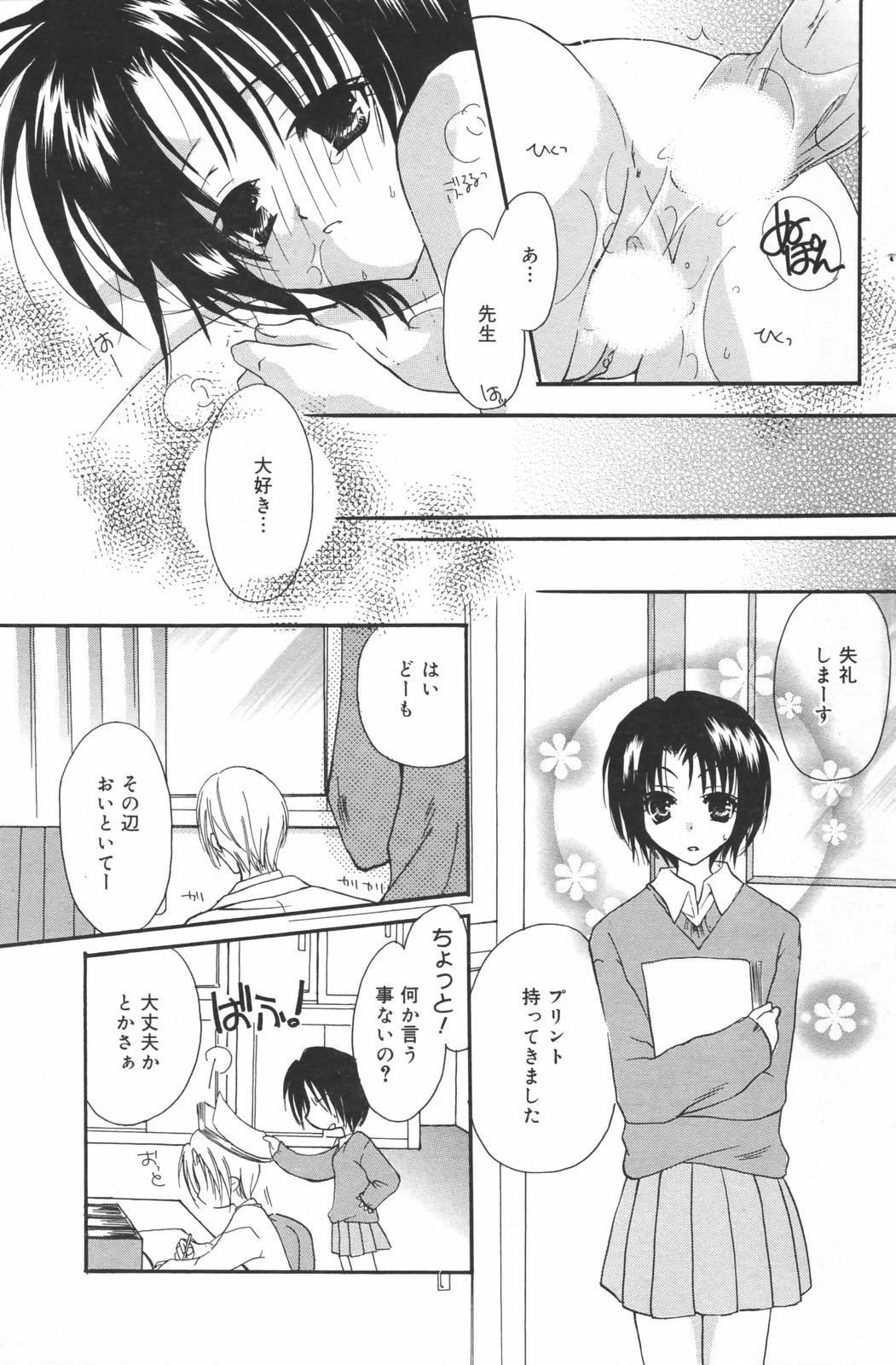Manga Bangaichi 2007-03 156