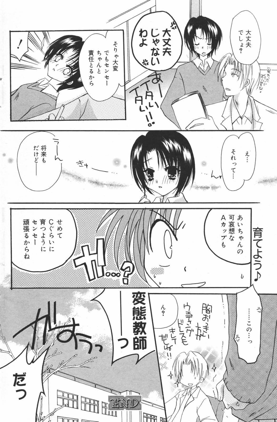 Manga Bangaichi 2007-03 157