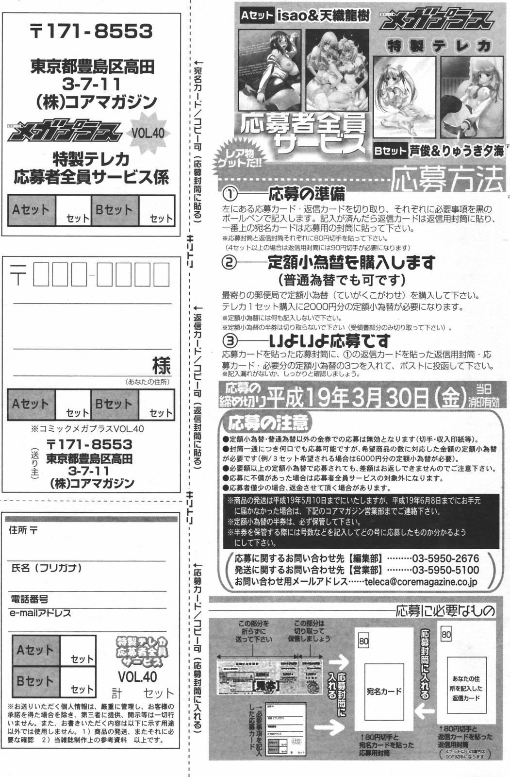 Manga Bangaichi 2007-03 158
