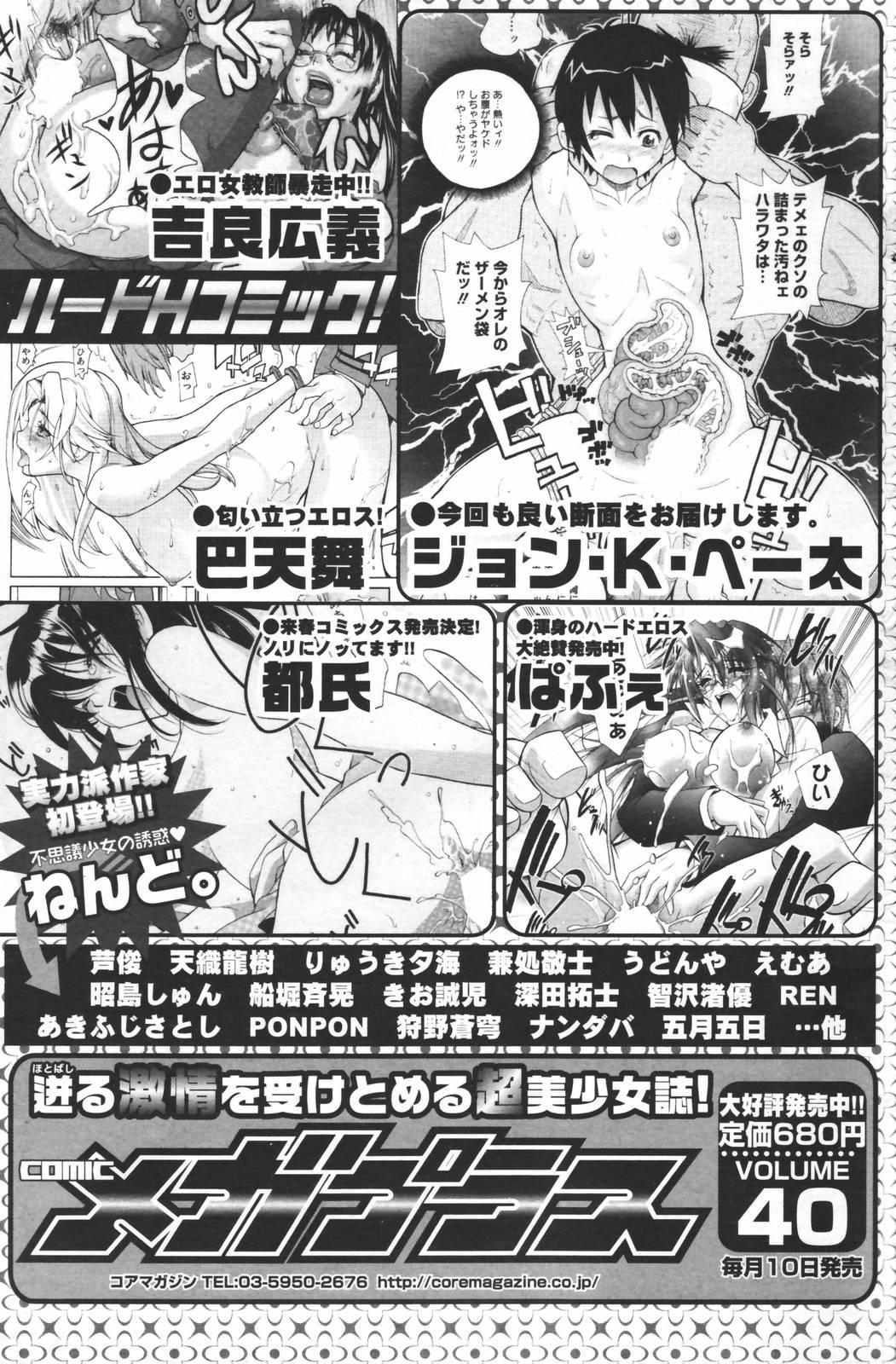 Manga Bangaichi 2007-03 160