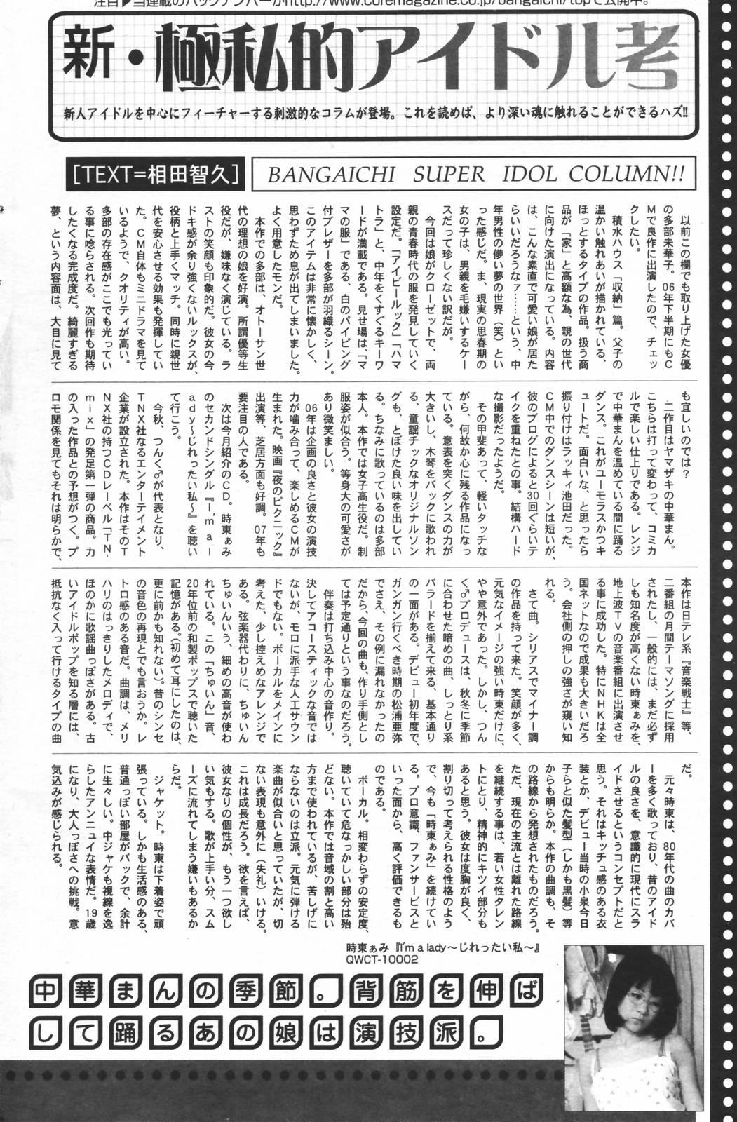 Manga Bangaichi 2007-03 161