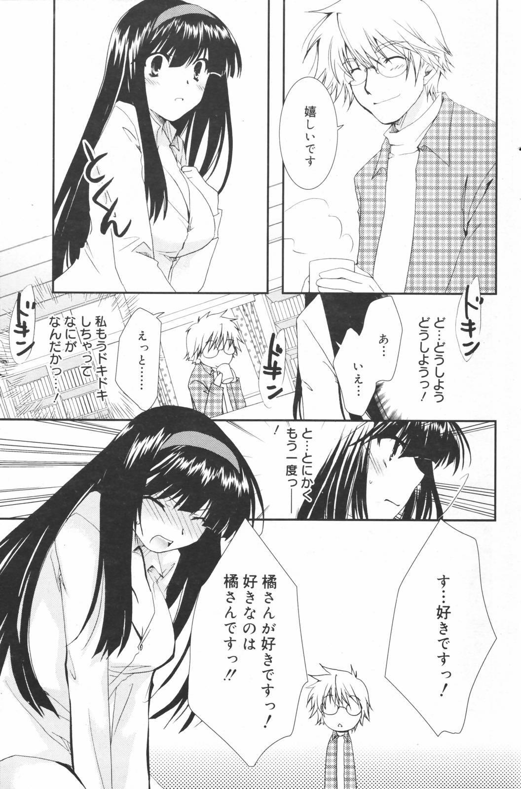 Manga Bangaichi 2007-03 168