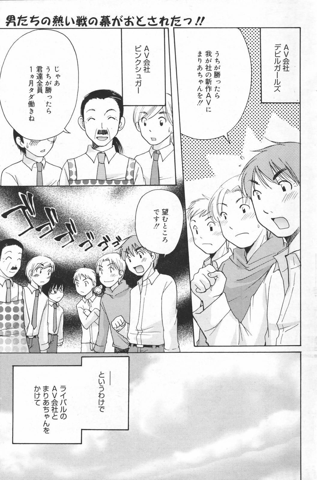 Manga Bangaichi 2007-03 178