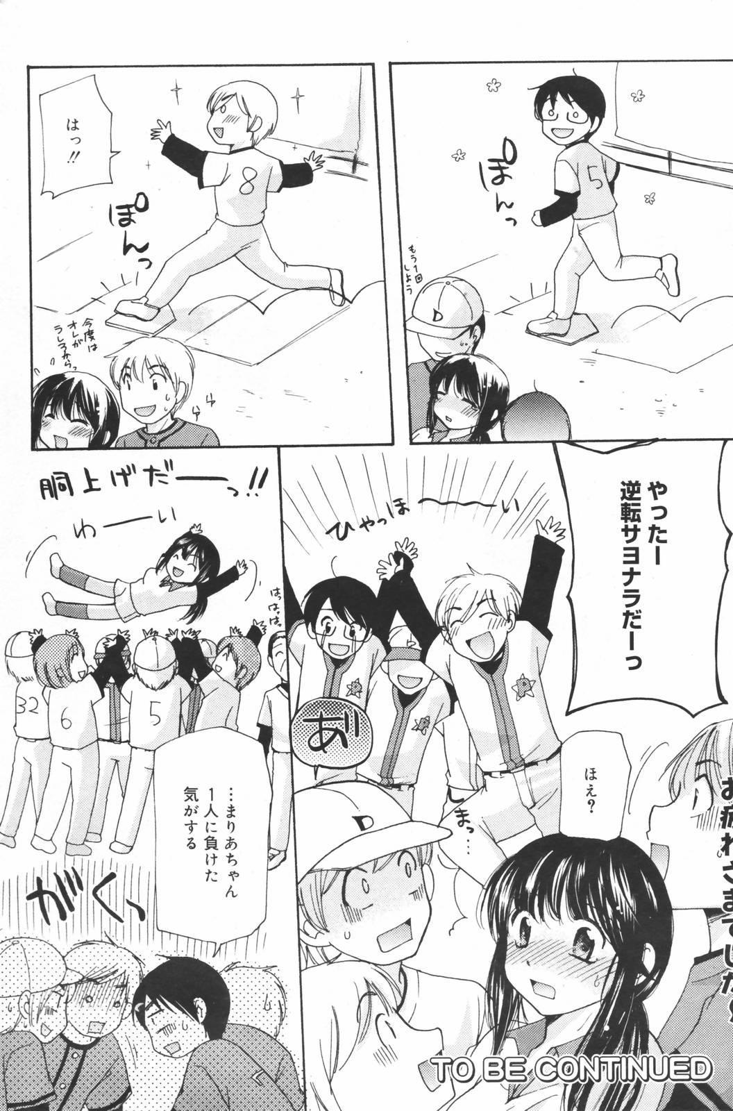 Manga Bangaichi 2007-03 197