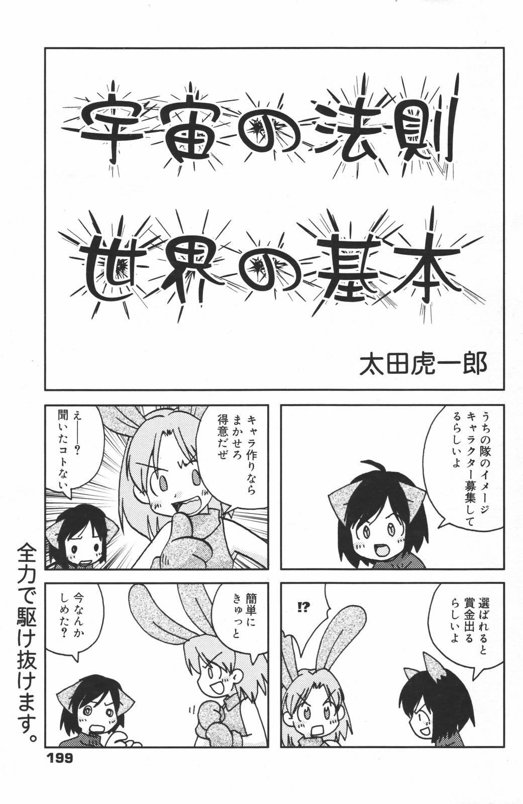 Manga Bangaichi 2007-03 198