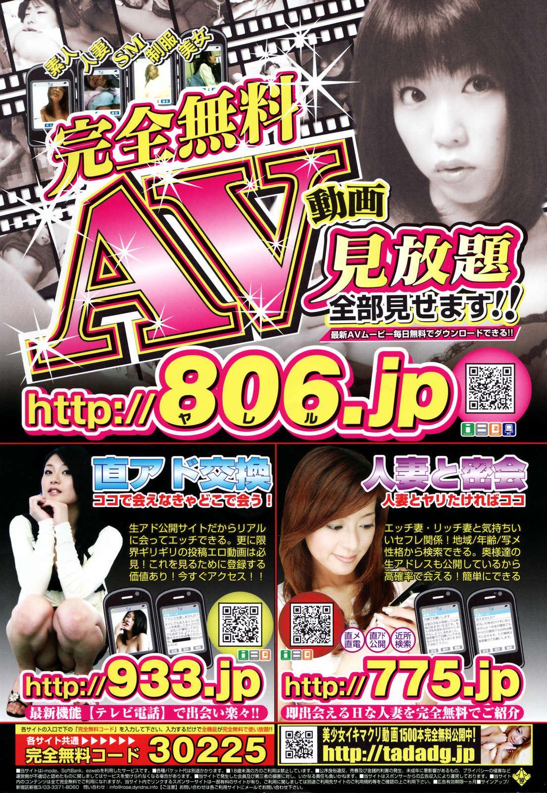 Manga Bangaichi 2007-03 1