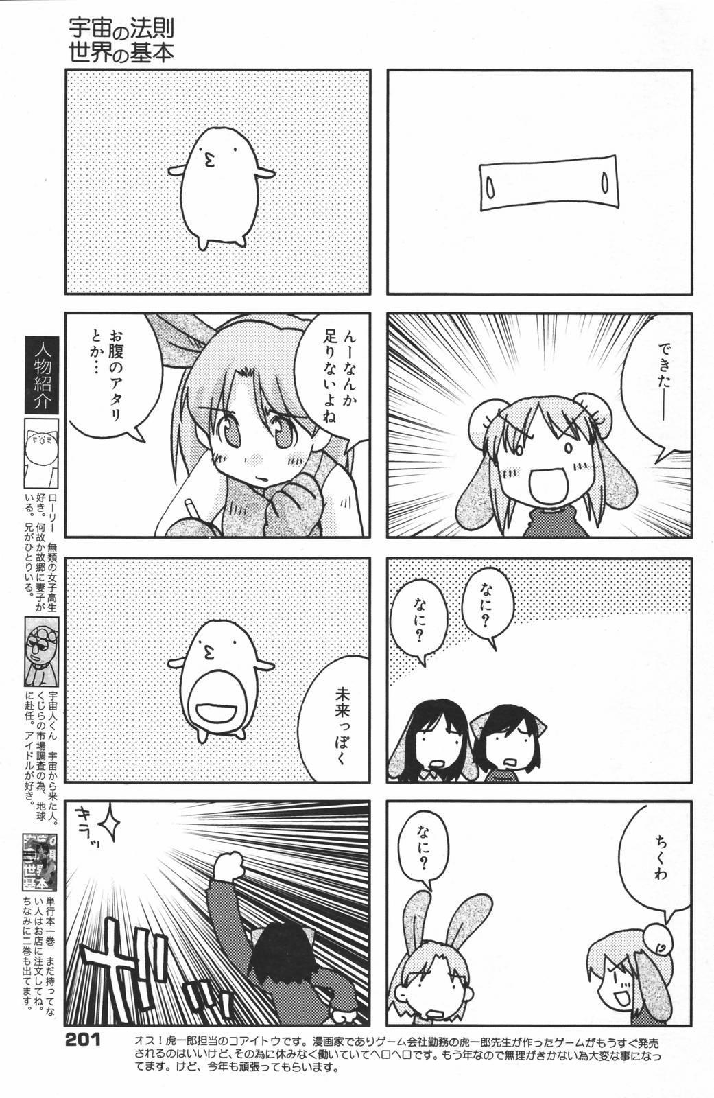 Manga Bangaichi 2007-03 200
