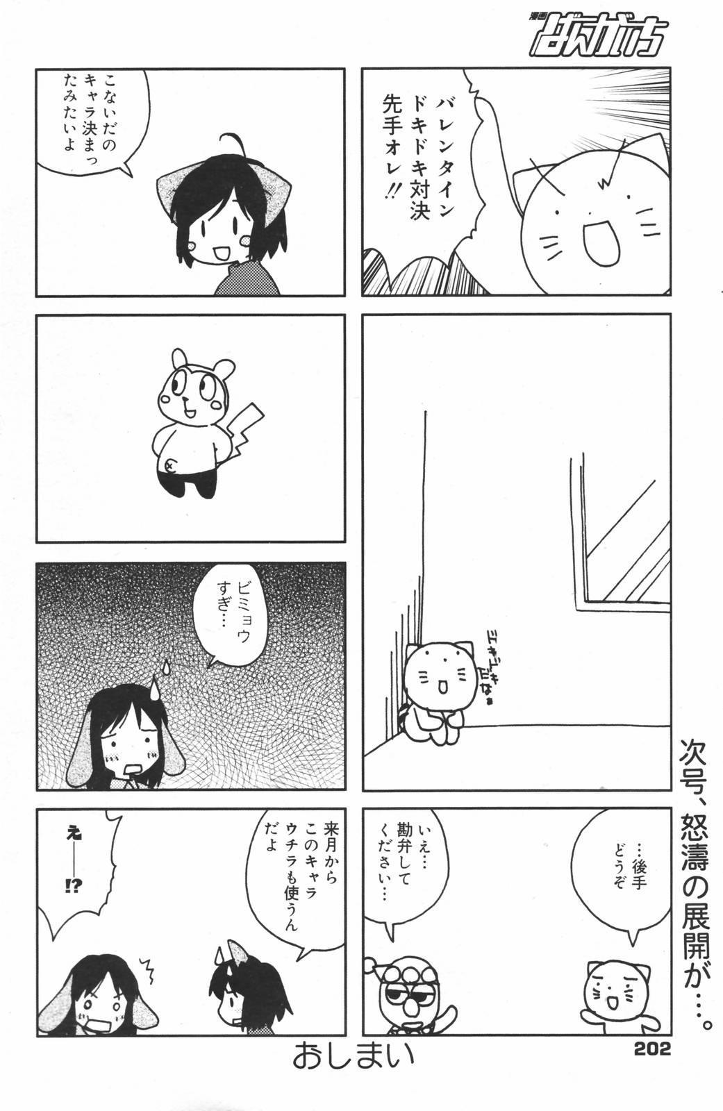 Manga Bangaichi 2007-03 201