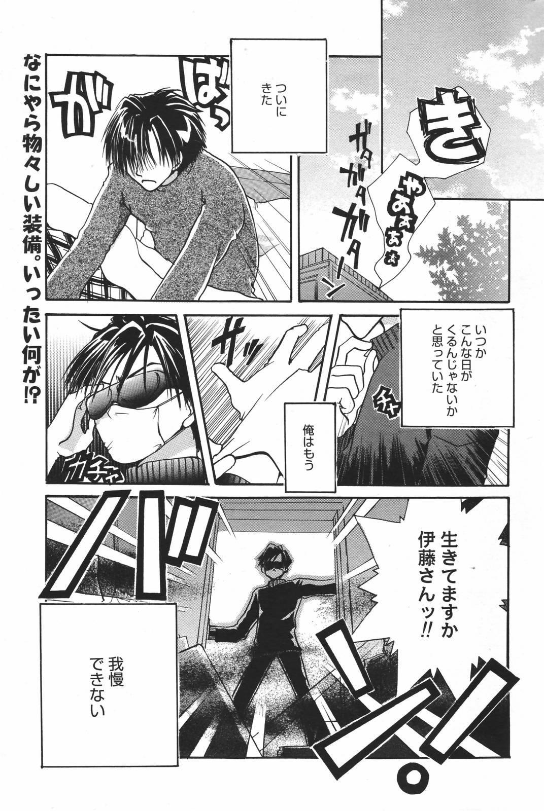 Manga Bangaichi 2007-03 202