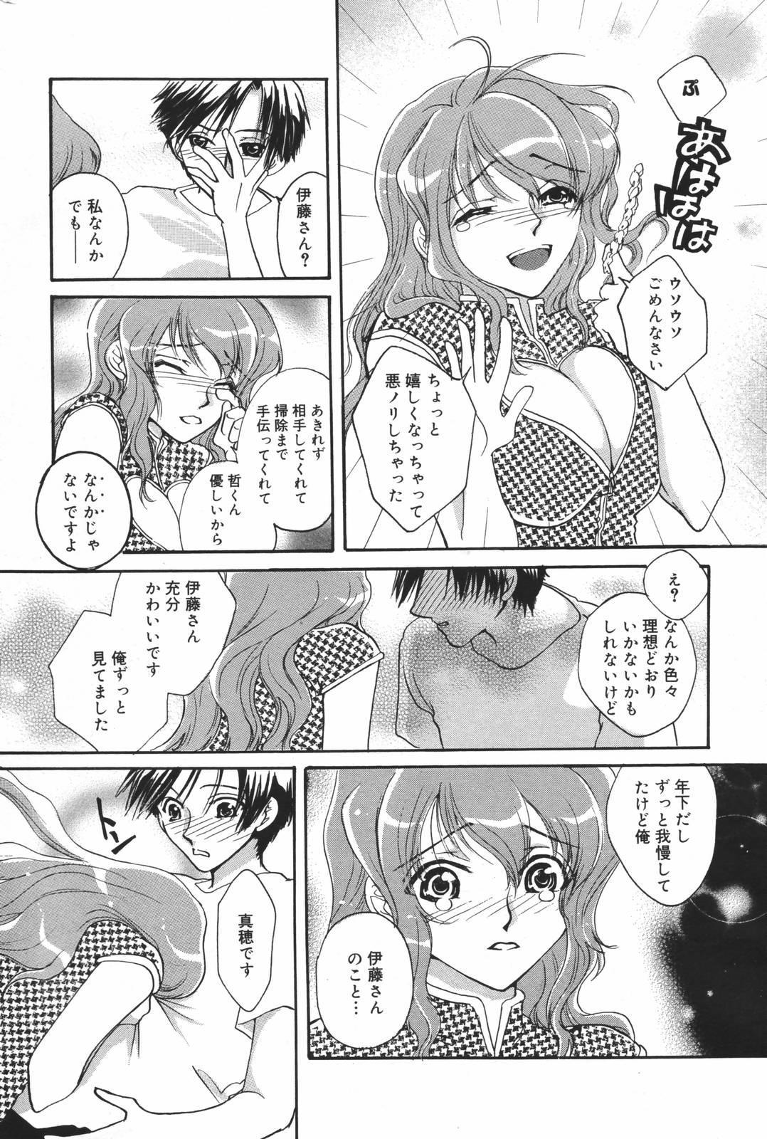 Manga Bangaichi 2007-03 209