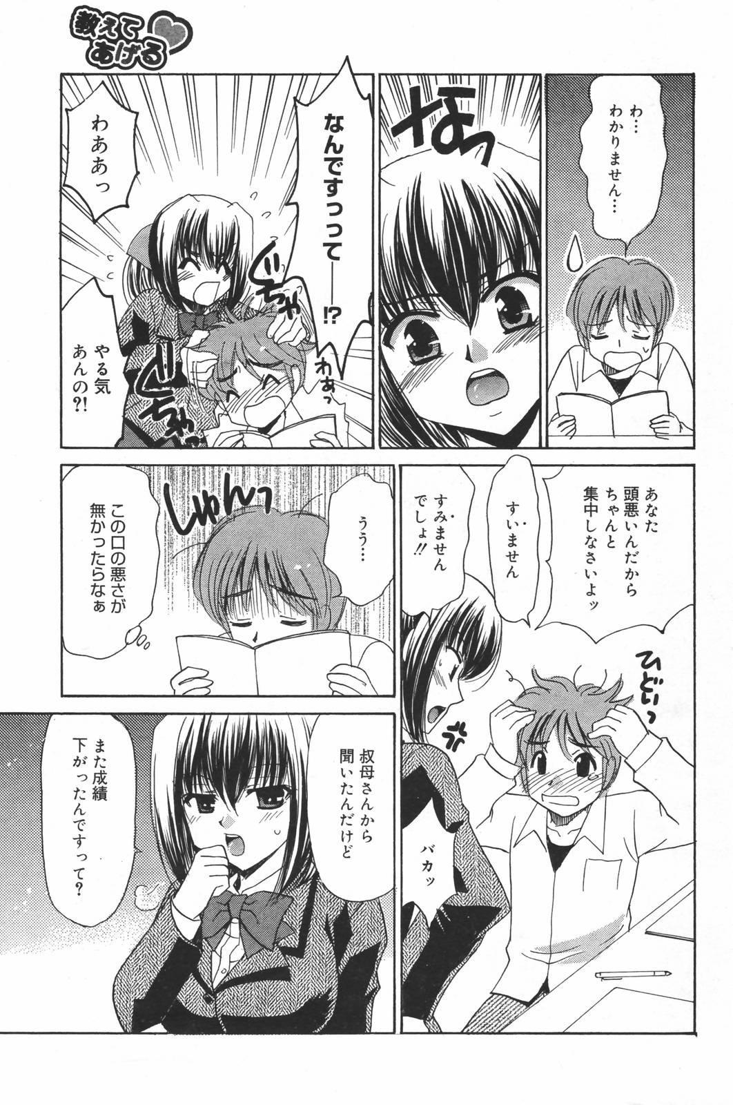 Manga Bangaichi 2007-03 222